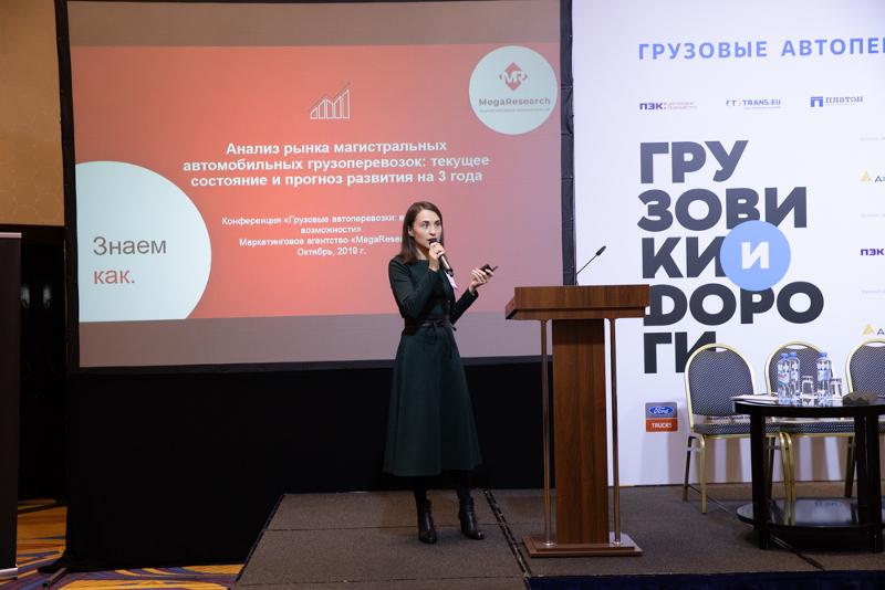 Выступление MegaResearch на конференции «Грузовые автоперевозки: вызовы и возможности»